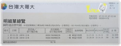 吃喝玩樂@Lica: [2008 東京漫步] 電話費帳單:怎麼臺灣打日本和日本打臺灣差那麼多啊?