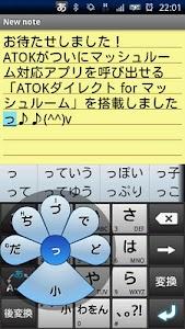 ATOK IS04専用モジュール screenshot 0