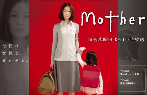 本季日劇最高水準的第一回 《Mother》 兩個媽媽 愛母罪 JP2spot 日劇屋本舖