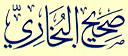 shahih al bukhari