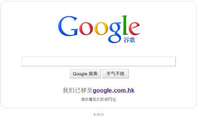 Google China Juni 2010