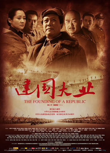 建国大业 - The Founding of A Republic (2009)