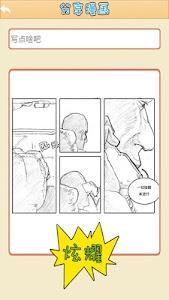 卡通漫画相机 screenshot 2