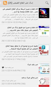اسأل عن العلاج الطبيعى screenshot 3