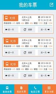 查查火车票 screenshot 1