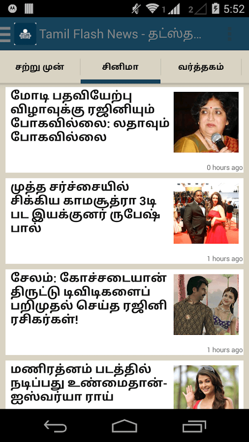 Flash News  Tamil  Android Apps on Google Play