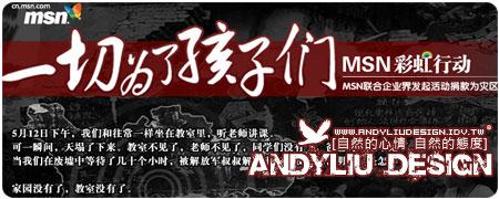 [Andyliu.Design] 玩味行銷_MSN 彩虹行動