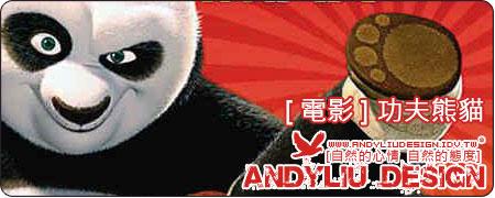 [電影/Movie] 功夫熊貓/Kung Fu Panda