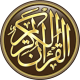 القرآن الكريم كامل بدون انترنت windows phone