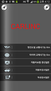 귀가탄탄 카네이션 CARNATION screenshot 1