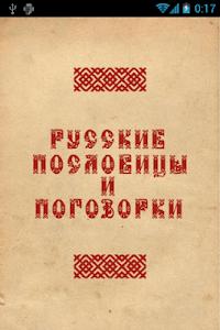 Русские пословицы и поговорки screenshot 0