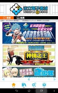 東立電子書城 screenshot 6