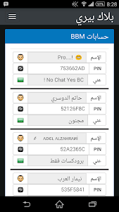 اضافات بلاك بيري screenshot 0