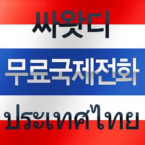 태국무료국제전화-싸왓디(สวัสดี)