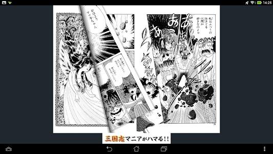 無料で漫画が読める★コミボ~不気田くん編~ screenshot 1