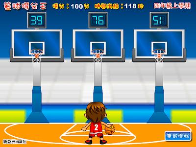 籃球得分王 screenshot 7