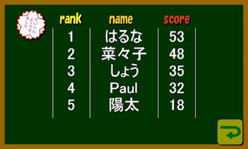 hiragana_tango2(free) screenshot 6