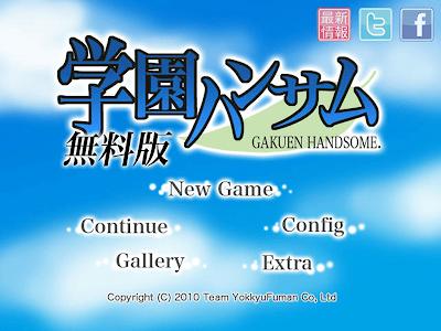 学園ハンサム 無料版 screenshot 4