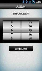 八字秤骨:看你一生运势 screenshot 2