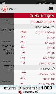 כל מס screenshot 3