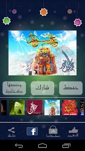 بطاقات عيد الفطر 2014 screenshot 5