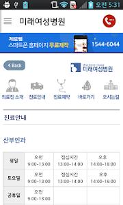 미래여성병원(대구) screenshot 3