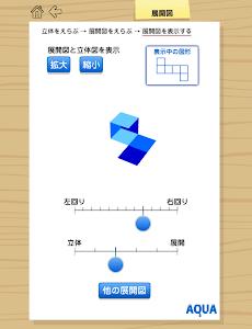 展開図 さわってうごく数学「AQUAアクア」 screenshot 2