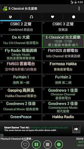 Best Taiwan Radios, 台灣電台 screenshot 0