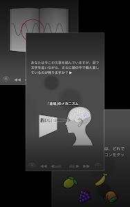 読まない読書のススメ。 screenshot 8