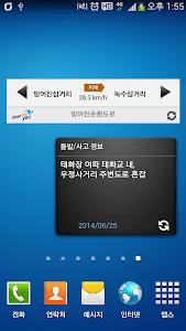 울산교통정보 screenshot 3