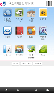 오산대학교도서관 screenshot 1