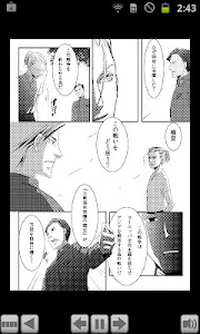 音音コミック版「流れる雲よ」第一話 体験版 screenshot 6