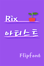 RixArtist™ Korean Flipfont 1 0 latest apk download for
