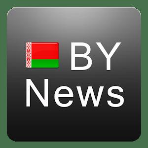 BY News. Новости Беларуси