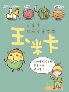 王米卡的新兵日記 screenshot 10