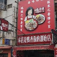 【新竹】廟口鴨香飯(中正店)的食記、菜單價位、電話地址