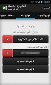 الفاتورة الشاملة screenshot 3