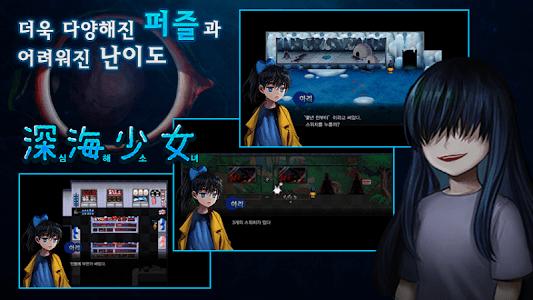 심해소녀 [본격 호러 쯔꾸르] screenshot 11