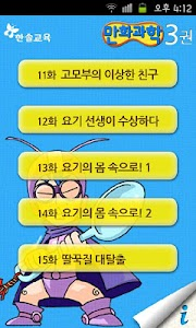 재미나라-만화과학 3권 screenshot 1