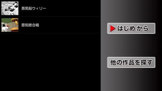 チップとデール:リスの山小屋合戦 screenshot 2
