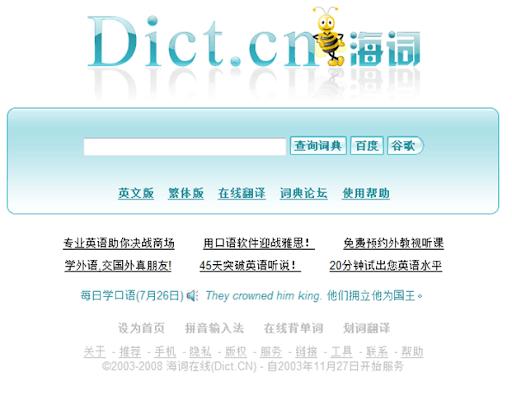 dict.cn -1