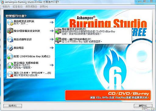 Ashampoo Burning Studio 6 FREE-2
