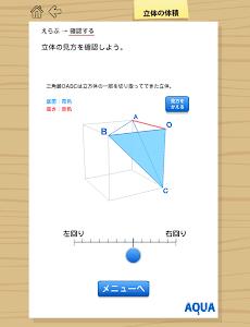 立体の体積 さわってうごく数学「AQUAアクア」 screenshot 9