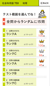 学研『高校入試ランク順 中学社会科用語750』 screenshot 1