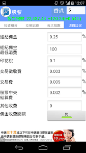 Stock records screenshot 2