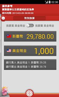 上海商業儲蓄銀行『行動網銀』 - Google Play Android 應用程式