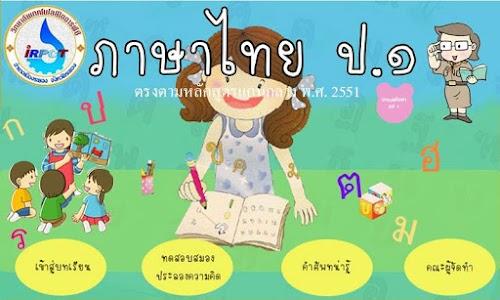 IRPCT สอนภาษาไทย. screenshot 0