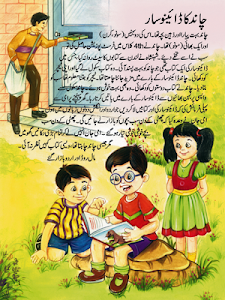Chand Ka Dinosaur - Urdu Story screenshot 1