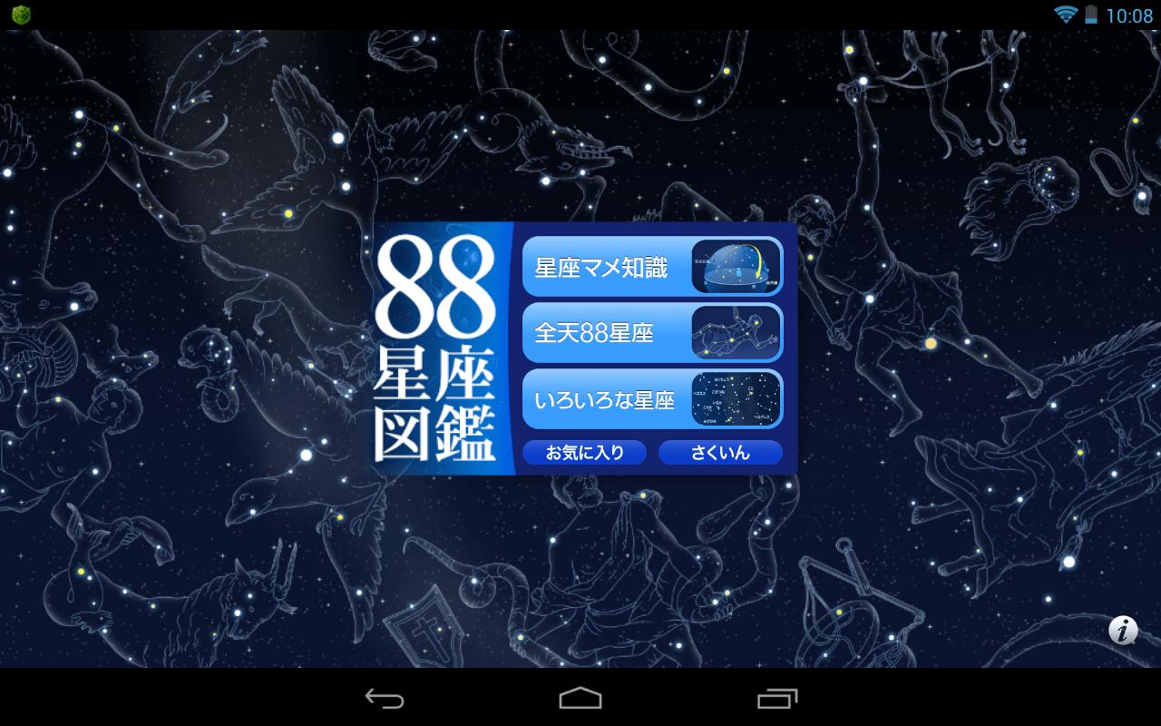 88星座図鑑 - Android Apps on Google Play