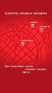 Coca-Cola Magic screenshot 2